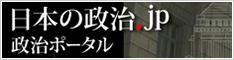 日本の政治.jp