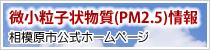 微小粒子状物質(PM2.)情報