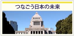 つなごう日本の未来