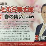 もとむら賢太郎 第12回春の集い(中央区)