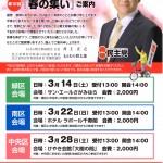 衆議院議員 もとむら賢太郎 第12回 春の集い 開催ご案内