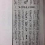 本日の日本経済新聞