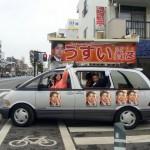 民主党公認 うすい貴彦候補の遊説車で小山・清新地区を活動中