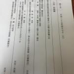 福島特措法の改正案