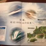 リニア中央新幹線建設促進期成同盟会
