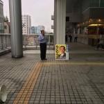 今朝はJR相模原駅頭からスタートしました。