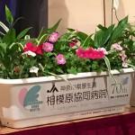 相模原協同病院 開院70周年記念式典・祝賀会に出席しております。