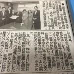 神奈川新聞に掲載いただきました。