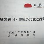 本日は宮城県にて、衆議院東日本大震災復興特別委員会の視察です。