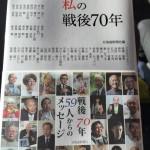 私の戦後70年(北海道新聞社編)