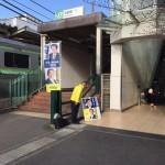 今朝はJR矢部駅頭からスタート。