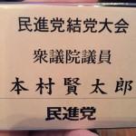 民進党結党大会