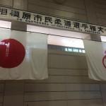 相模原市民柔道選手権大会