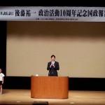 衆議院議員 後藤祐一 政治活動10周年記念国政報告会