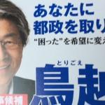 鳥越俊太郎候補 明日町田駅頭で訴えます!