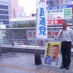 JR相模原駅にて街頭活動