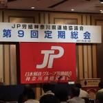 JP(日本郵政グループ)労組神奈川県連絡協議会