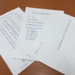 石井大臣の所信に対する質疑