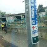 なかま会バス旅行