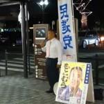 国会から地元に戻り、JR淵野辺駅でマイクを握っております。