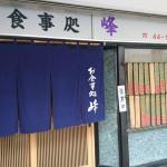 本日のランチ「お食事処 峰」さんの肉野菜炒め定食(750円)