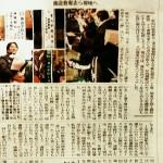 箱根駅伝 青学3連覇 お祝いパレード(元祖)は、地元淵野辺で今年も行われます。