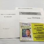 税理士による本村賢太郎後援会