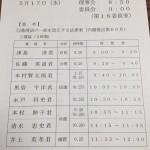 本日、金田法務大臣に対する不信任案が提出されました。
