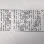 県議時代からの先輩である水戸まさし衆議院議員とセットで掲載をいただき光栄です。