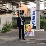 民進党チーム相模原 矢部駅頭