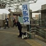 今朝は小雨交じりの朝を迎えましたが、元気いっぱいにJR淵野辺駅頭からスタートしました。