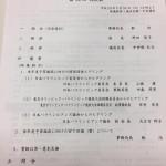 障がい者スポーツ・パラリンピック推進議連 2020年パラリンピック東京大会成功WTが開催されております。