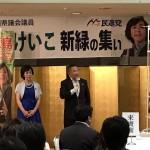 京島けいこ県議 新緑の集い