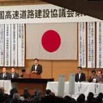 本日は憲政記念館で、全国高速道路建設協議会が開かれ、石井国交大臣らもいらっしゃってます。
