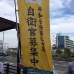 自衛官募集の活動を古淵駅前で、相模原自衛官募集相談員の仲間の皆さんたちと活動してきました。