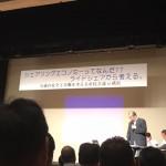 関内ホールで、ライドシェアからシェアリングエコノミーを考える集会が開かれています。
