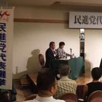 民進党代表選挙 第7回九州ブロック討論会