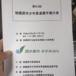 第53回 相模原市少年柔道選手権大会