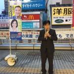 解散後地元に戻り第一声は、JR相模原駅から訴えてきました。