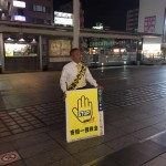 もとむら賢太郎の地声で相模大野駅からご挨拶。