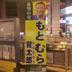 選挙初日の今日は、橋本駅で夜のご挨拶。