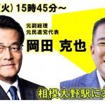 【明日10/17(火)15時45分からは岡田克也元副総理!】