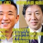 【10月16日(月) 元財務大臣・安住淳来る!】