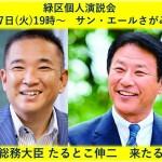 【元総務大臣たるとこ伸二、10/17(火)1900~サン・エールさがみはらに来る!】