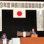 平成29年度 神奈川県農業委員会大会