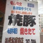 孝松屋商店さんの手作りチャーシュー