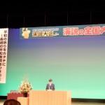 第15回 尾崎行雄杯 演説大会 in 相模原