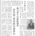 「非自民・非共産の道歩む」  相模経済新聞(12月20日号)に掲載をいただきました。