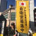 「相模原自衛官募集相談員」として、JR橋本駅頭にて自衛官募集の資料配布をさせていただきました。