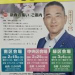 もとむら賢太郎 新春の集い  下記の通り、市内3区にて新春の集いを開催します。